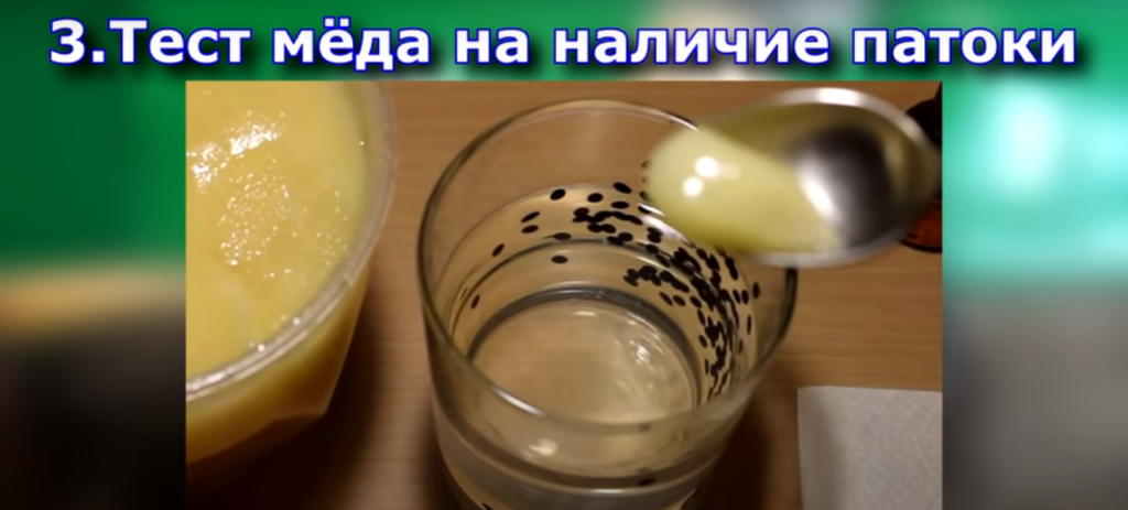тест мёда на наличие патоки