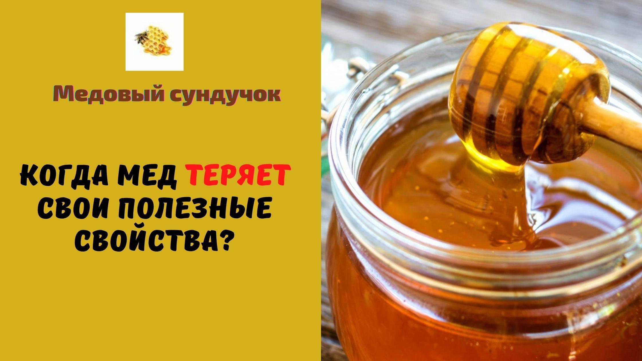 Когда мед теряет свои полезные свойства
