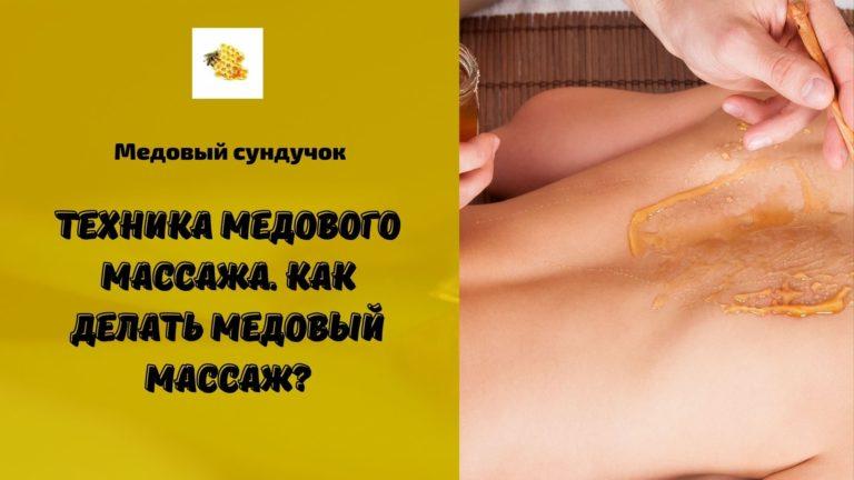 Как делать медовый массаж (Техника)