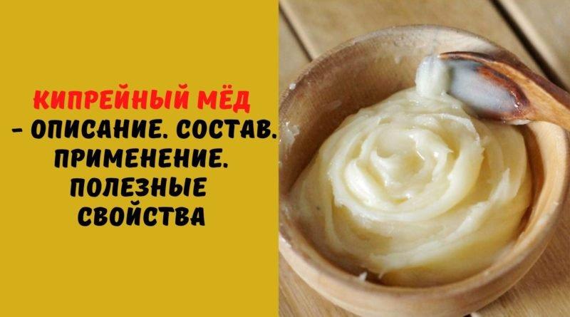 Кипрейный мёд - Описание. Состав. Применение. Полезные свойства