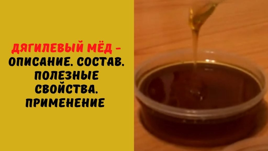 Дягилевый мёд - Описание. Состав. Полезные свойства. Применение