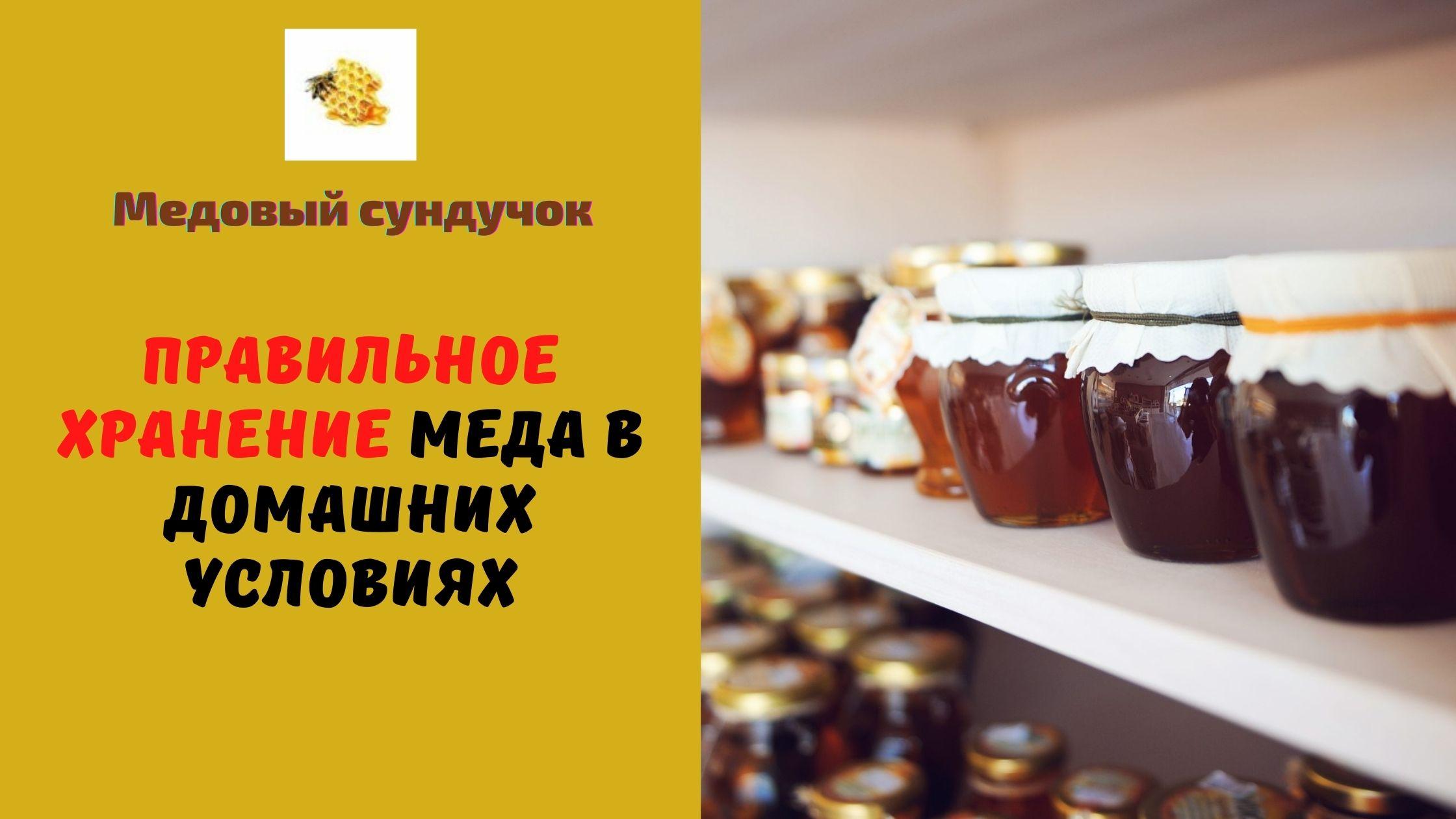 Правильное хранение меда в домашних условиях