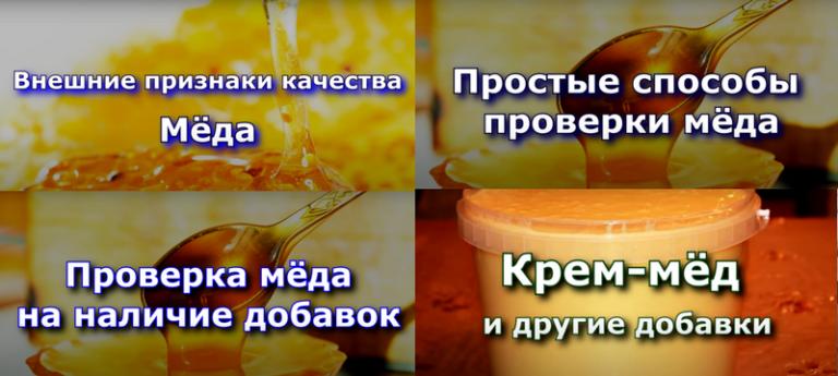 Как отличить настоящий мед от подделки. Способы проверки мёда