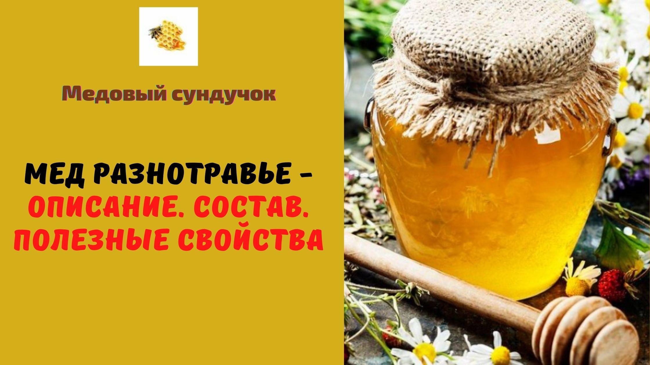 Мед разнотравье - Описание. Состав. Полезные свойства