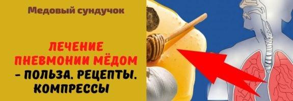 Лечение пневмонии мёдом - Польза. Рецепты. Компрессы