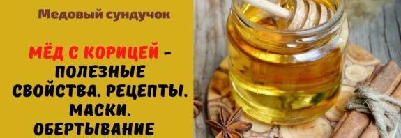 Мёд с корицей - полезные свойства. Рецепты. Маски. Обертывание