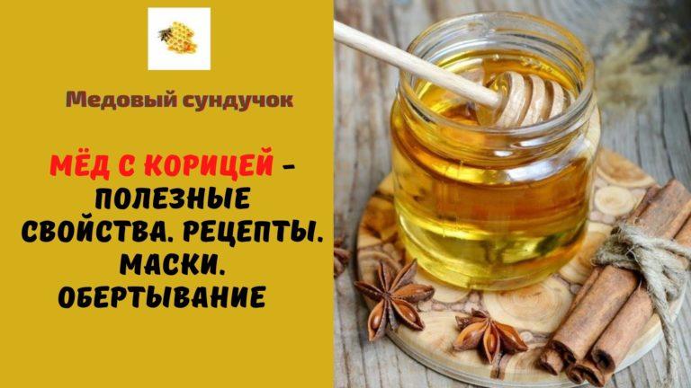 Мёд с корицей — полезные свойства. Рецепты. Маски. Обертывание