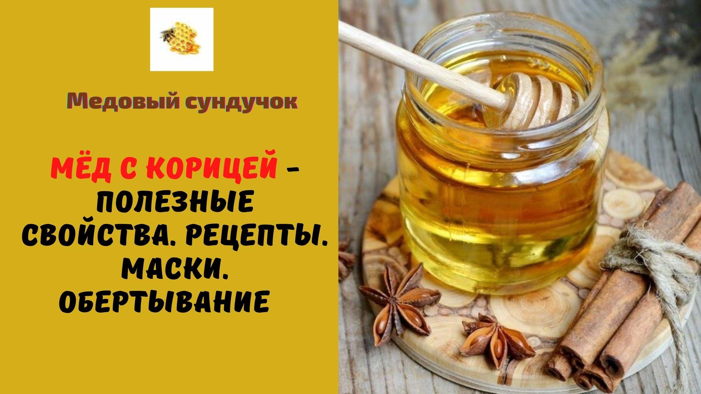 мёд с корицей