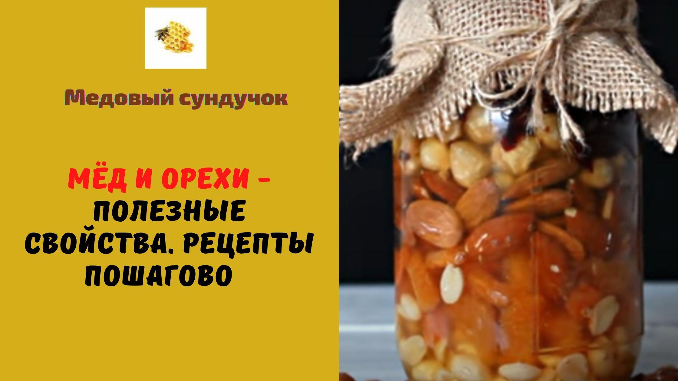 смесь орехов с мёдом рецепт