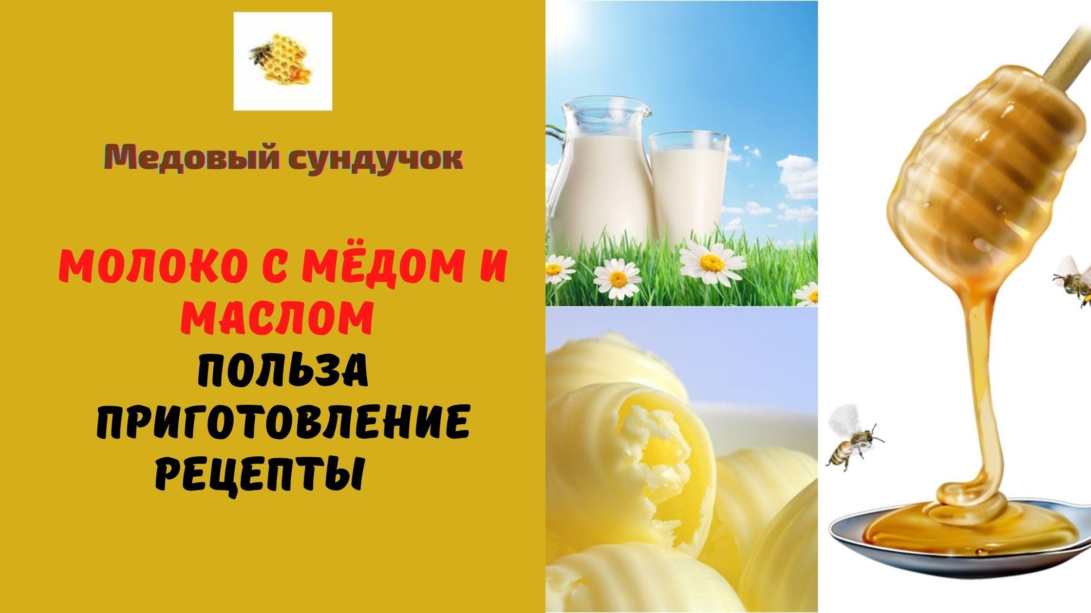 молоко с мёдом и маслом рецепты