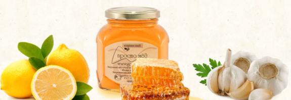 Мёд чеснок лимон - Польза. Рецепты. Чистка сосудов
