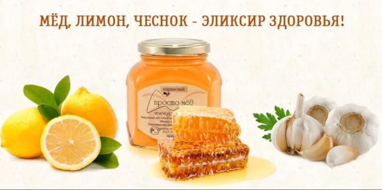 Мёд чеснок лимон — Польза. Рецепты. Чистка сосудов
