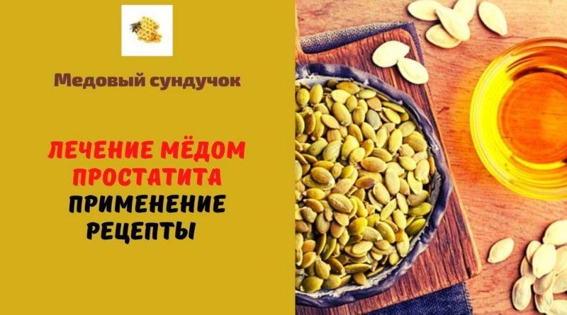 рецепт от простатита мёд семечки тыквы