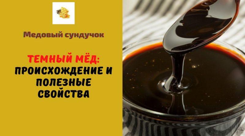 темный мёд виды