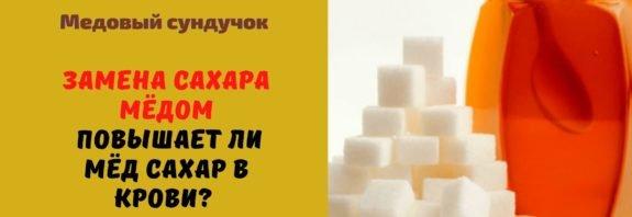 Замена сахара мёдом. Повышает ли мёд сахар в крови