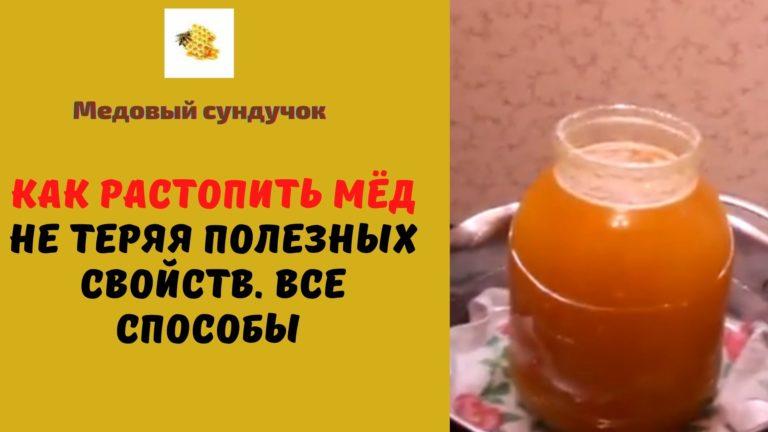Как растопить мёд не теряя полезных свойств. Все способы