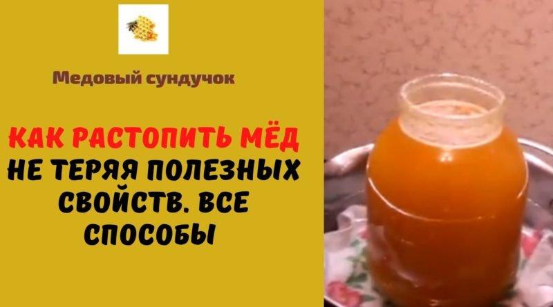 как растопить мёд