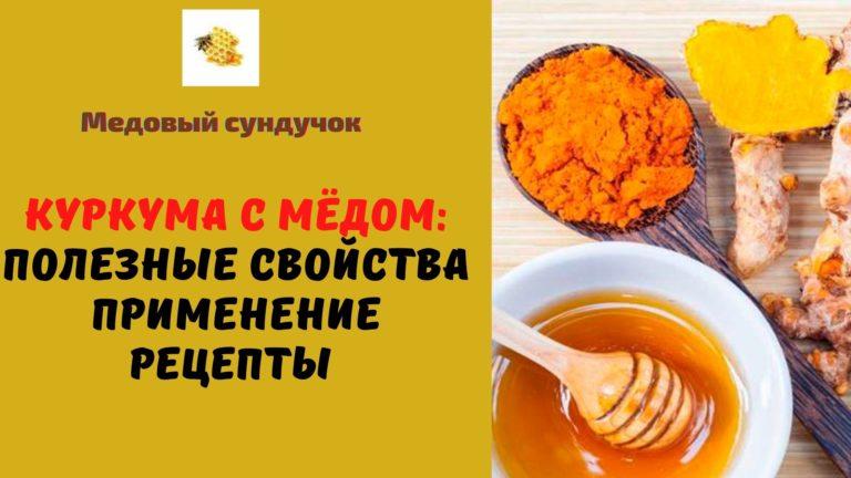Куркума с мёдом: Полезные свойства. Применение. Рецепты