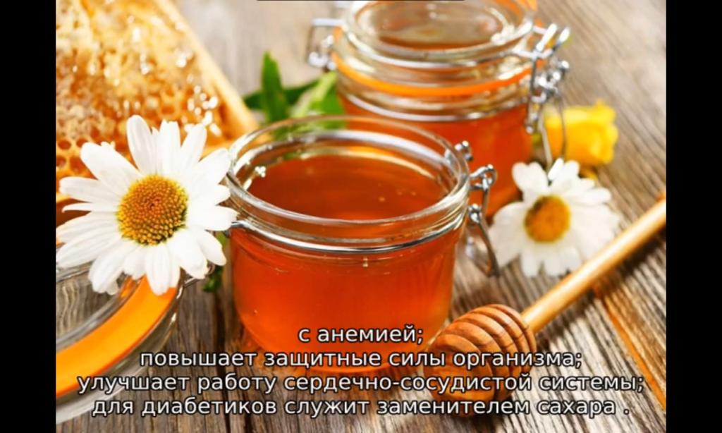 полезные свойства горного мёда