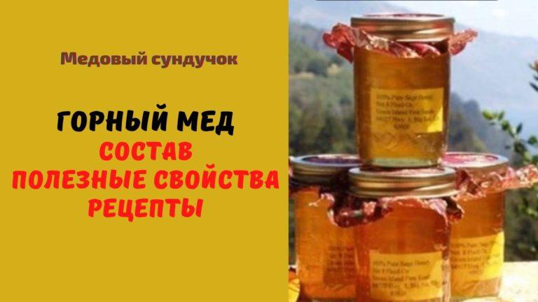 Горный мёд: Описание. Полезные свойства. Рецепты. Применение