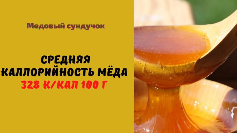 Калорийность мёда: Таблица. Сколько калорий в чайной ложке мёда