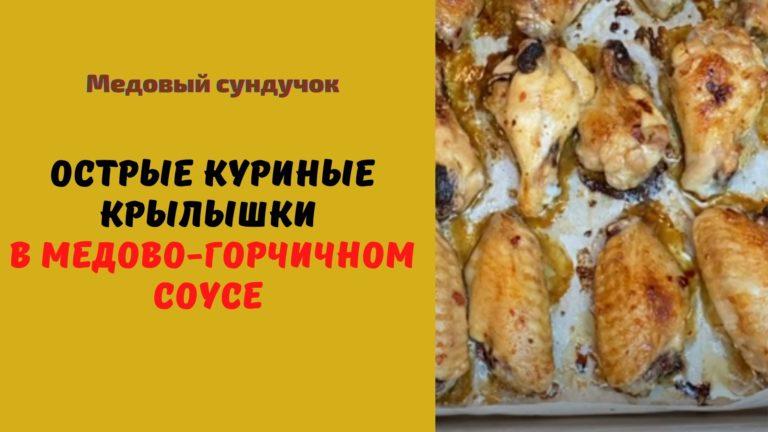 Острые куриные крылышки в медово-горчичном соусе