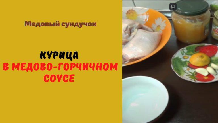 Куриное мясо в духовке в медово-горчичном соусе