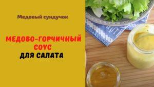 медово горчичный соус для салата