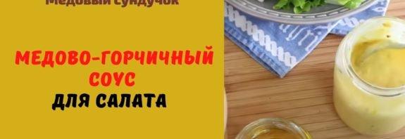 Медово-горчичный соус для салата