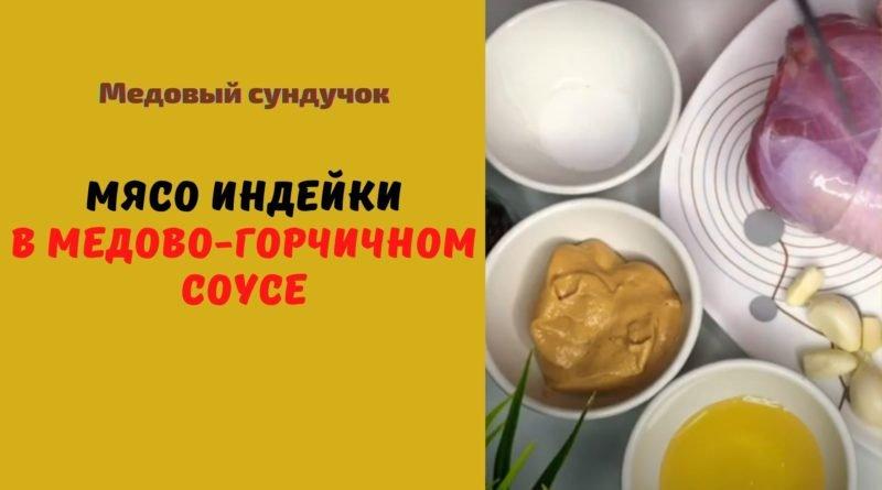 индейка в медово горчичном соусе