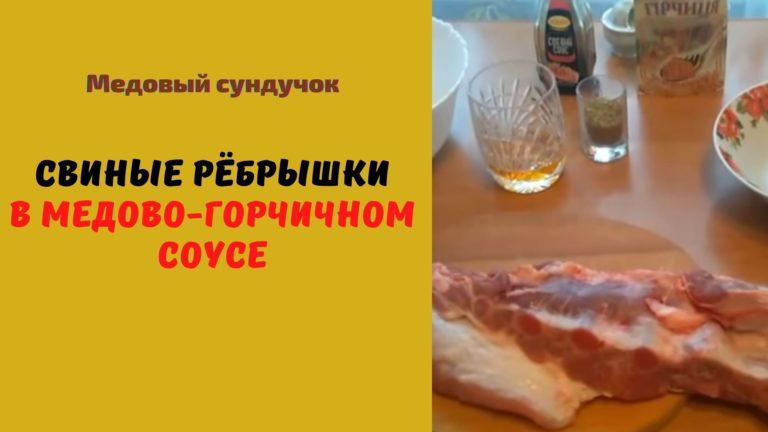 Свиные ребра в медово-горчичном соусе