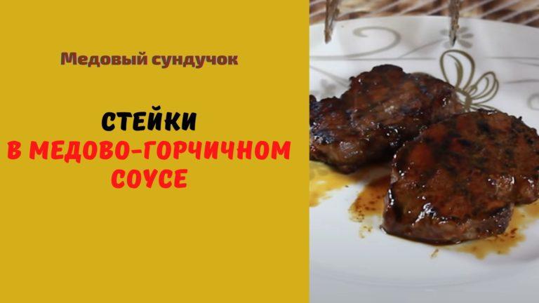 Говядина в медово-горчичном соусе (стейки)