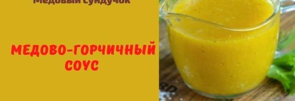 Медово-горчичный соус (Мед. Горчица. Масло. Лимон)