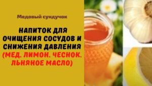 (Мед. Лимон. Чеснок)