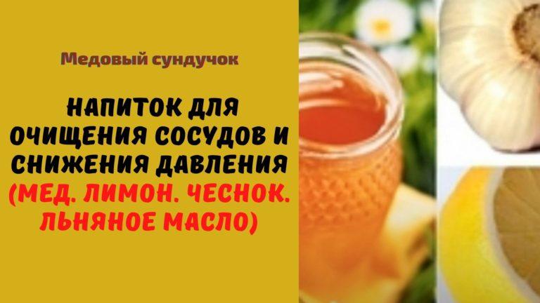 Напиток для очищения сосудов (Мед. Лимон. Чеснок. Льняное масло)