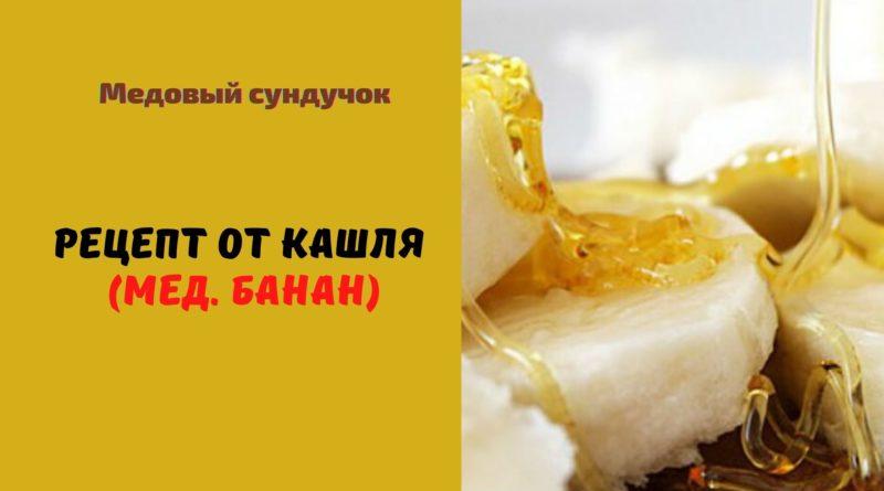 рецепт от кашля мёд и банан