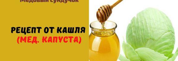 Капуста с медом рецепт от кашля