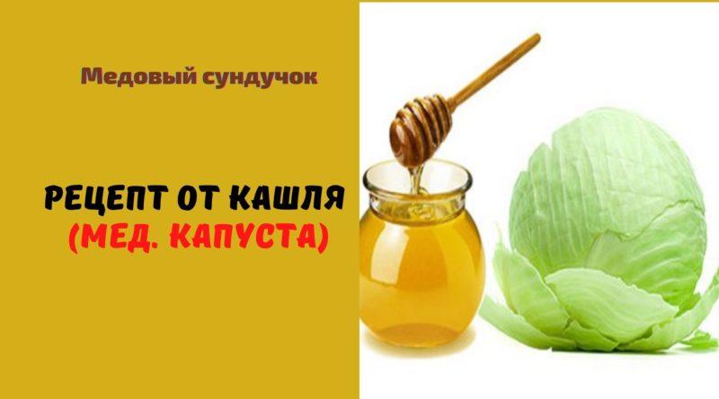 рецепт мёд и капуста от кашля