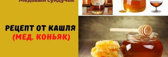 Коньяк с медом рецепт от кашля