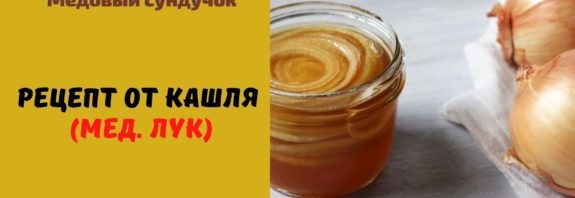 Лук с медом рецепт от кашля