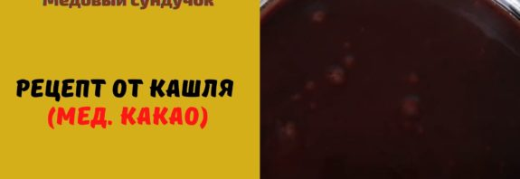 Какао с медом рецепт от кашля