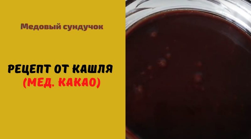 какао и мёд рецепт от кашля