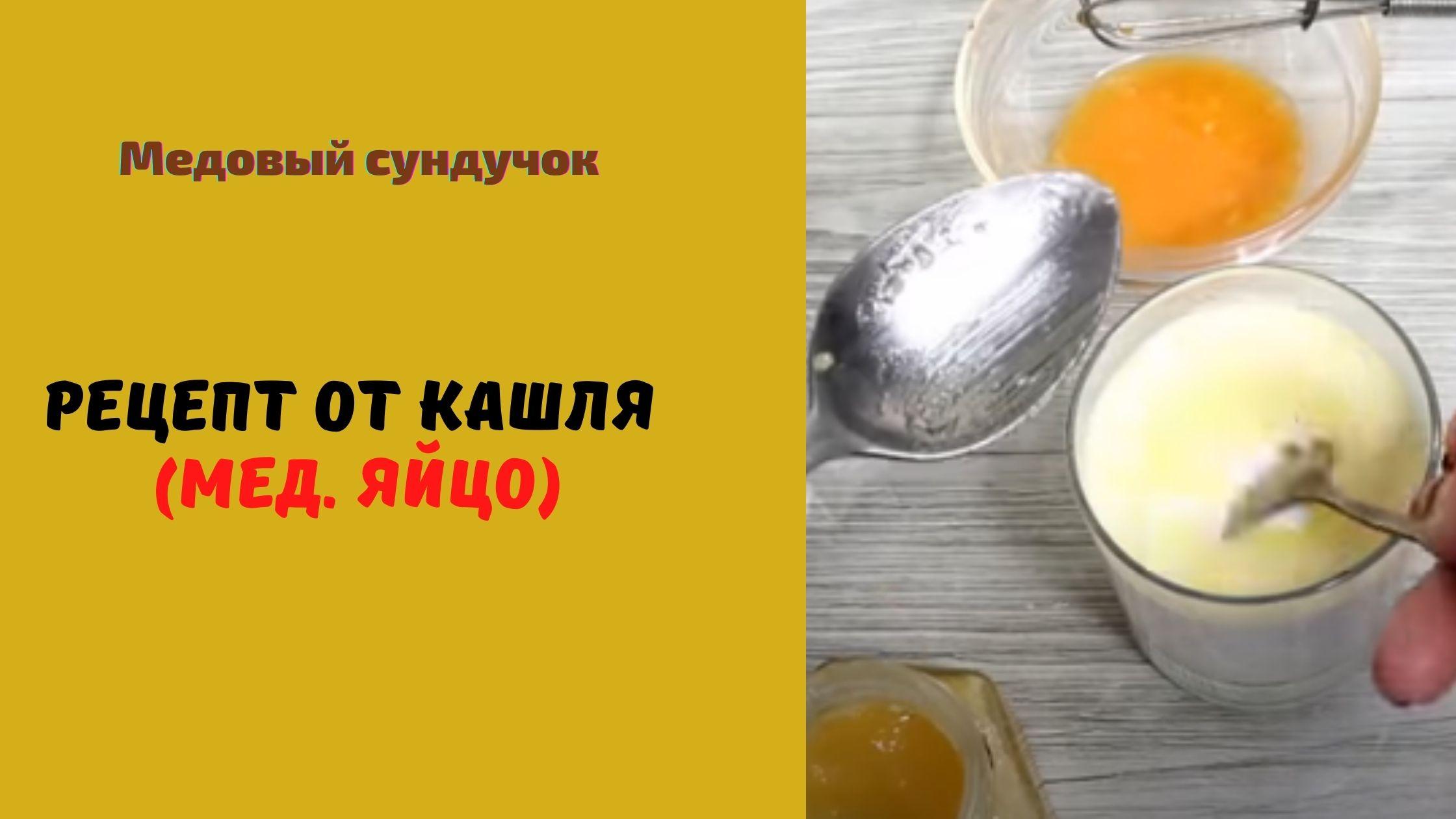 рецепт мёд и яйцо от кашля