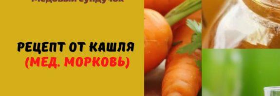 Морковь с медом рецепт от кашля