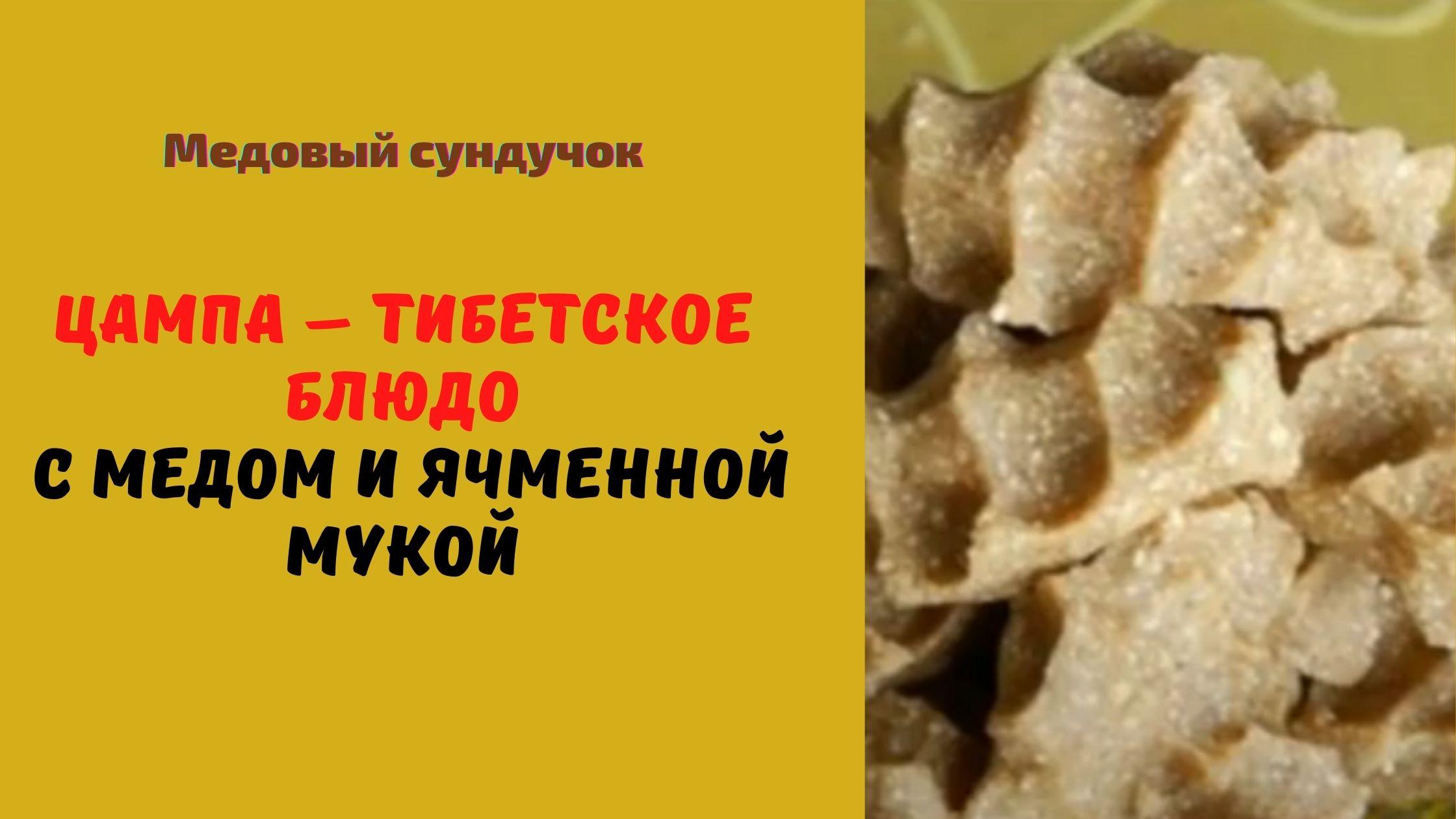 цампа рецепт