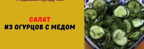 Салат из огурцов с медом