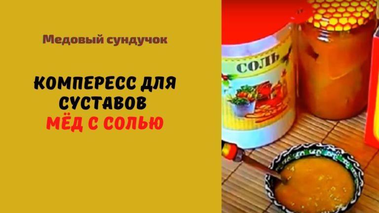 Компресс: мед с солью для суставов