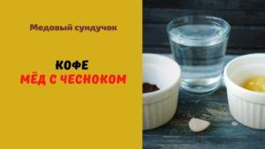 кофе с мёдом и чесноком