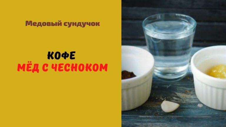 Кофе с чесноком и медом