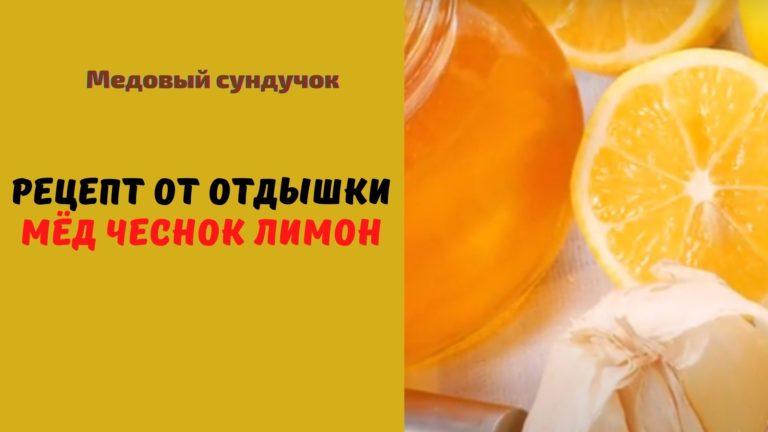Мед, лимон чеснок от одышки